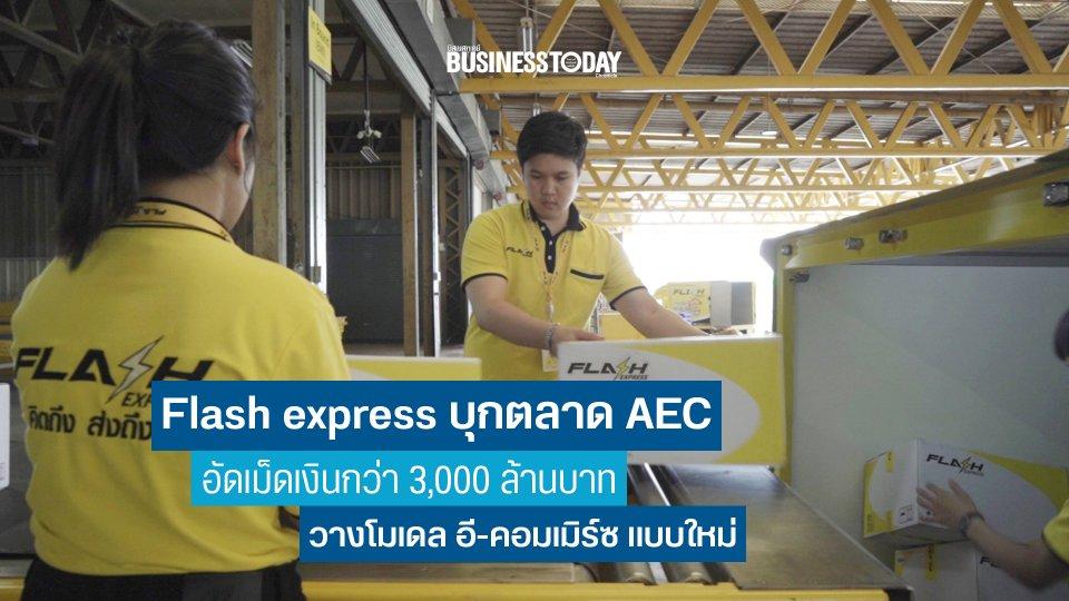 Flash express บุก AEC