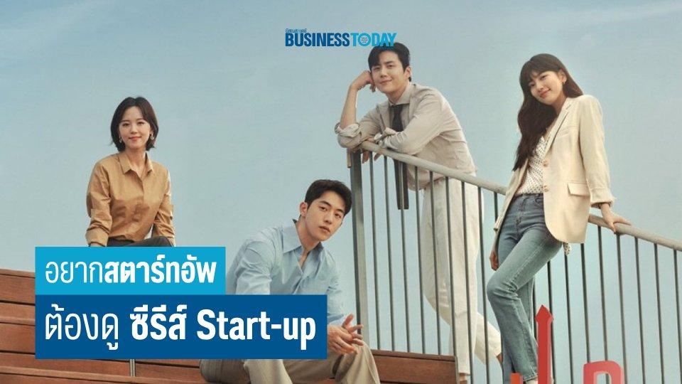 ซีรีส์ Start-up