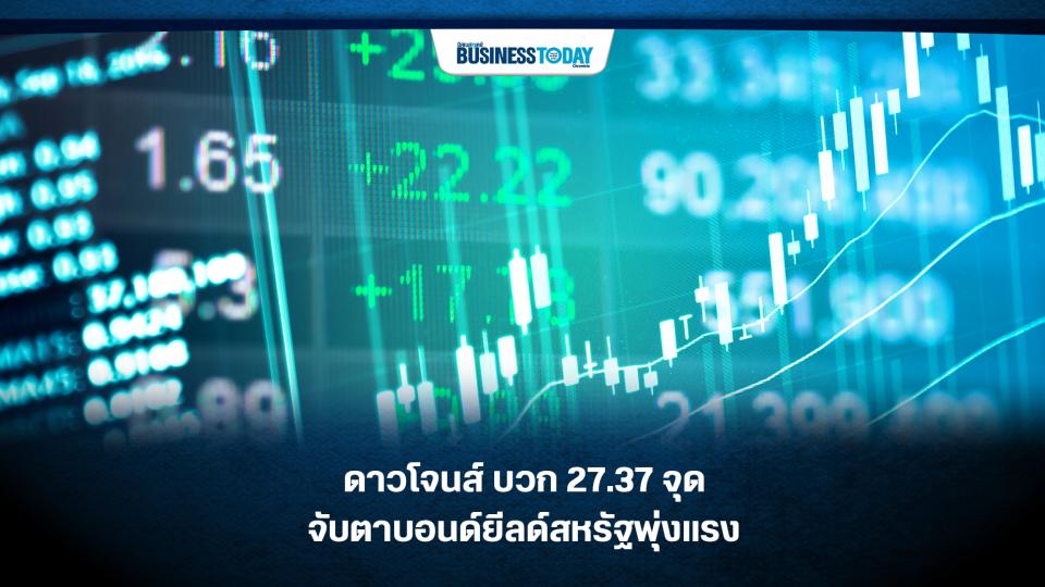 ตลาดหุ้นเช้านี้