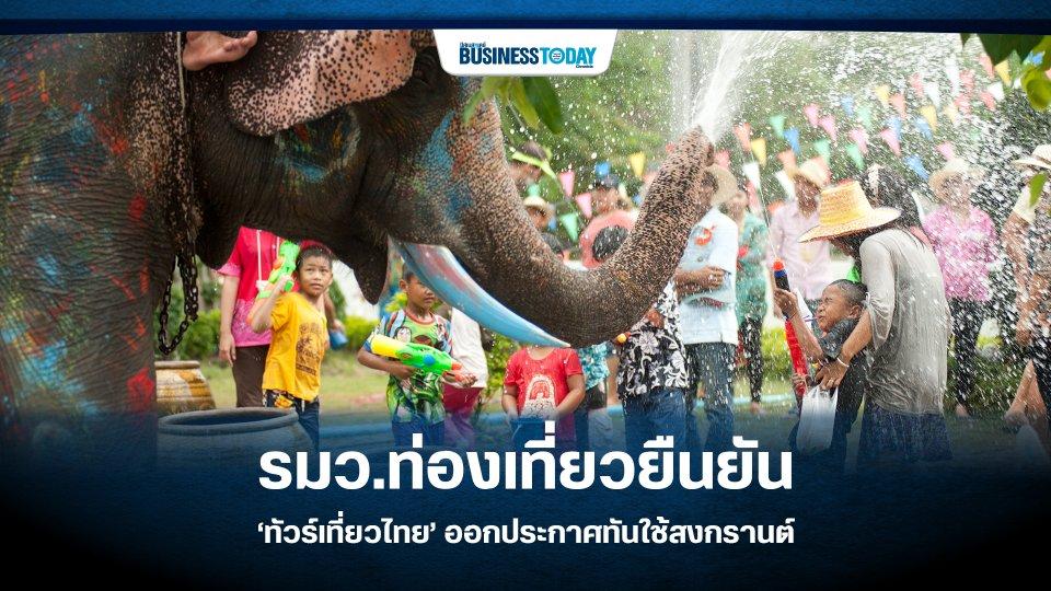 ทัวร์เที่ยวไทย