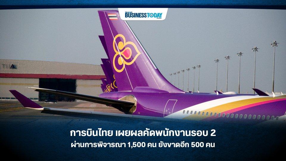 การบินไทย เผยผลคัดพนักงานรอบ 2 ผ่านการพิจารณา 1,500 คน ยังขาดอีก 500 คน