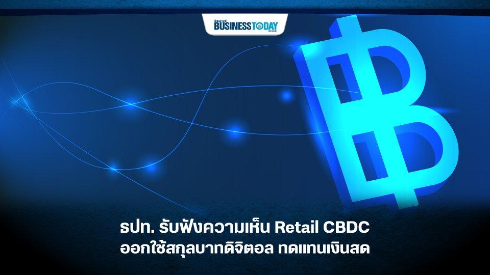 Retail CBDC