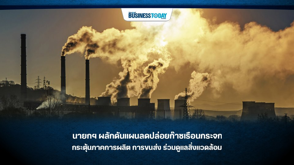 นายกฯ กำชับผลักดันลดปล่อยก๊าซเรือนกระจกกระตุ้นภาคผลิต ขนส่ง ร่วมดูแลสิ่งแวดล้อม