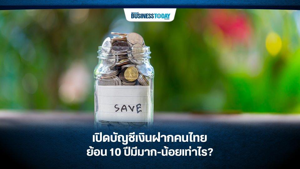 เปิดบัญชีเงินฝากคนไทย ย้อน 10 ปีมีมาก-น้อยเท่าไร?