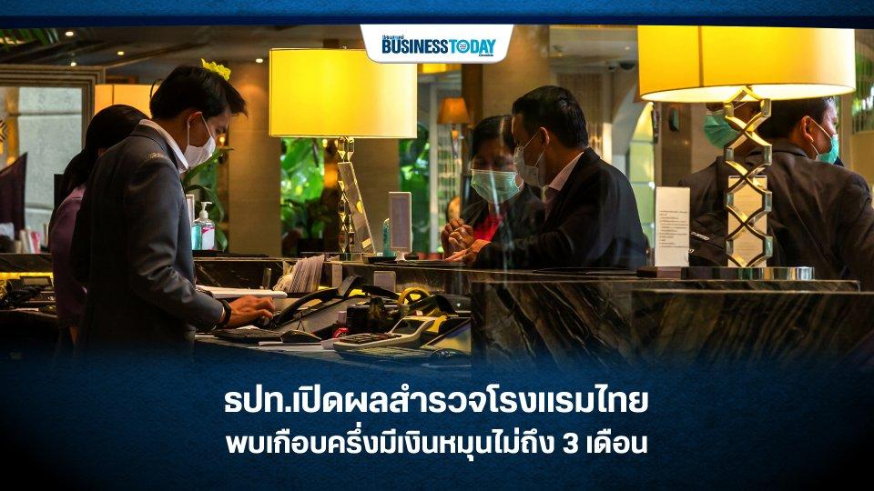 ธปท.เปิดผลสำรวจโรงแรมไทย พบเกือบครึ่งมีเงินหมุนไม่ถึง 3 เดือน