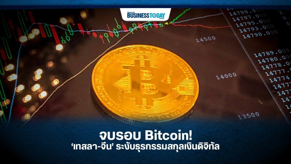 จบรอบ Bitcoin! 'เทสลา-จีน' ระงับธุรกรรมสกุลเงินดิจิทัล