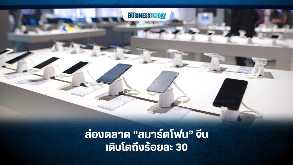 """ส่องตลาด """"สมาร์ตโฟน"""" จีน เติบโตถึงร้อยละ 30"""