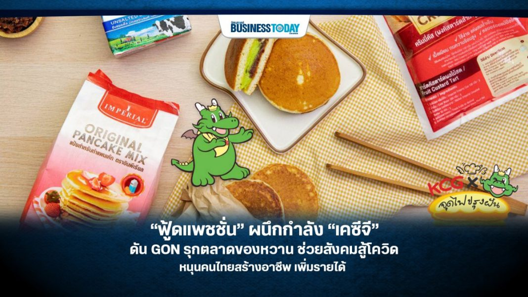 """""""ฟู้ดแพชชั่น"""" ผนึกกำลัง """"เคซีจี"""" ดัน GON รุกตลาดของหวาน ช่วยสังคมสู้โควิด หนุนคนไทยสร้างอาชีพ เพิ่มรายได้"""