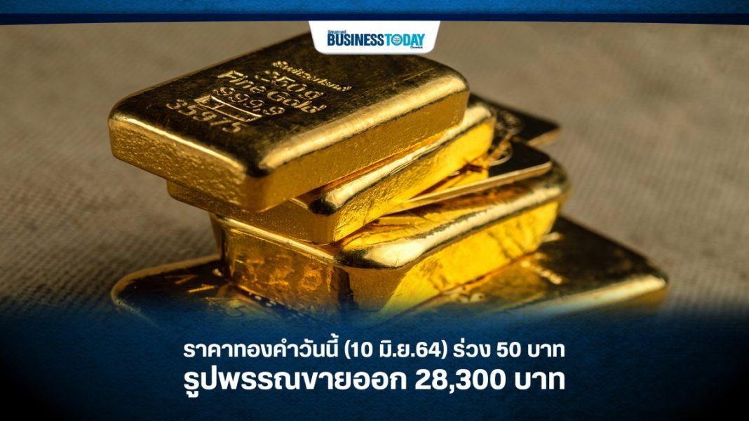 ราคาทองคำวันนี้ (10 มิ.ย.64) ร่วง 50 บาท รูปพรรณขายออก 28,300 บาท