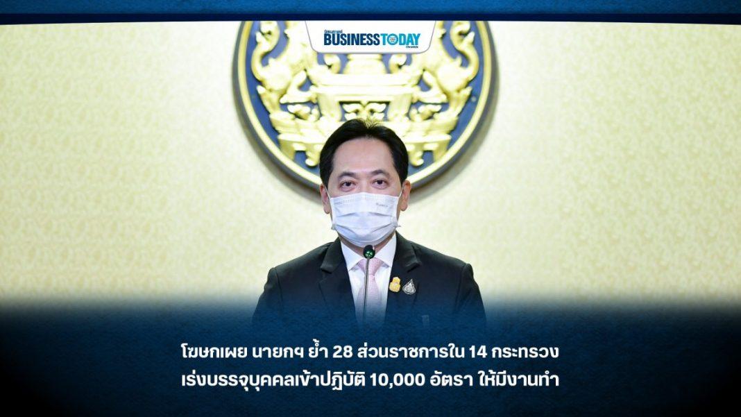โฆษกเผย นายกฯ ย้ำ 28 ส่วนราชการใน 14 กระทรวง เร่งบรรจุบุคคลเข้าปฏิบัติ 10,000 อัตรา ให้มีงานทำ