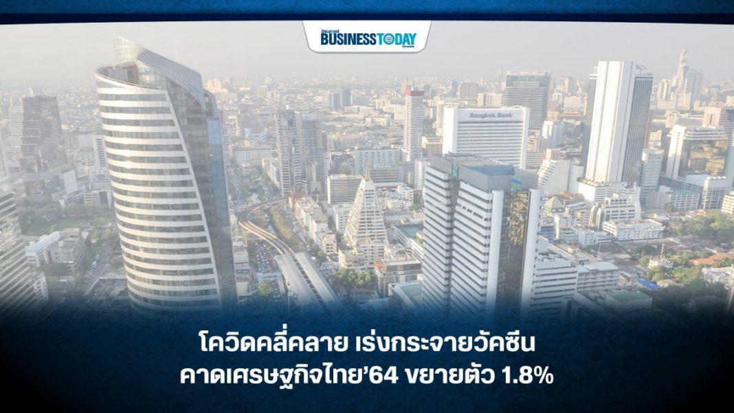 โควิดคลี่คลาย เร่งกระจายวัคซีน คาดเศรษฐกิจไทย'64 ขยายตัว 1.8%