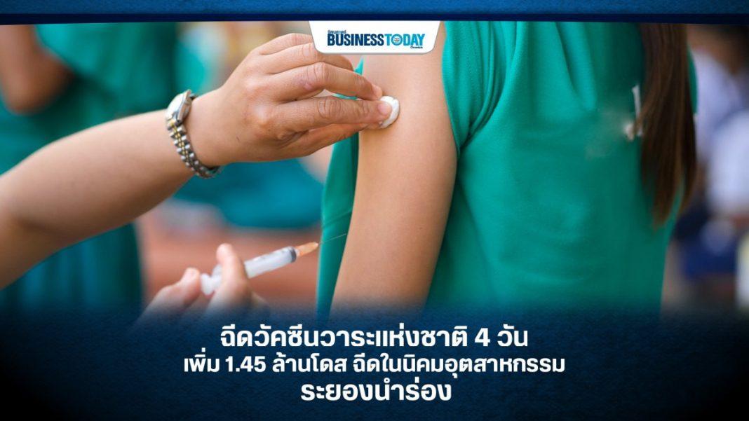 ฉีดวัคซีนวาระแห่งชาติ 4 วัน เพิ่ม 1.45 ล้านโดส ฉีดในนิคมอุตสาหกรรม ระยองนำร่อง