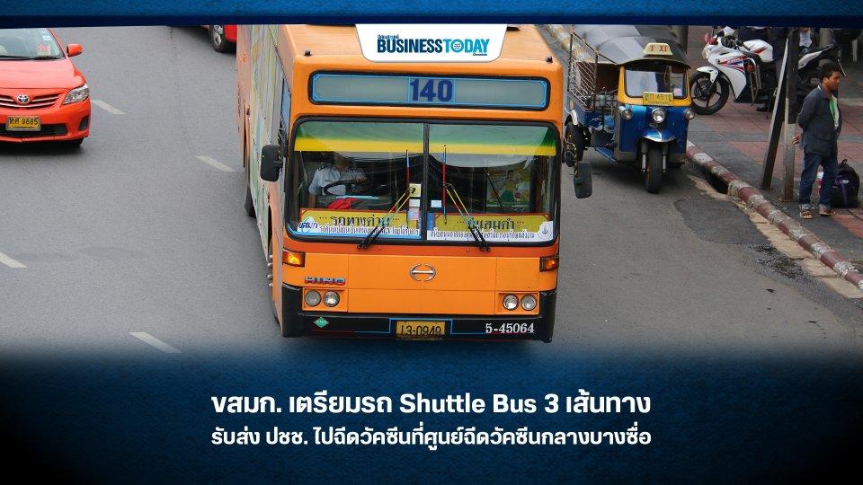 เช็กเลย ขสมก. เตรียมรถ Shuttle Bus รับส่ง ปชช. ไปฉีดวัคซีนที่ศูนย์ฉีดวัคซีนกลางบางซื่อ