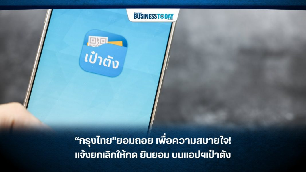 """""""กรุงไทย""""ยอมถอย เพื่อความสบายใจ! แจ้งยกเลิกให้กด ยินยอม บนแอปฯเป๋าตัง"""