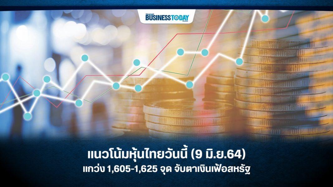 แนวโน้ม หุ้นไทยวันนี้ (9 มิ.ย.64) แกว่ง 1,605-1,625 จุด จับตาเงินเฟ้อสหรัฐ