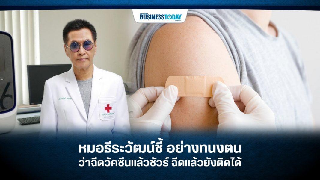 หมอธีระวัฒน์ ชี้ อย่างทนงตน ว่าฉีดวัคซีนแล้วชัวร์ ฉีดแล้วยังติดได้