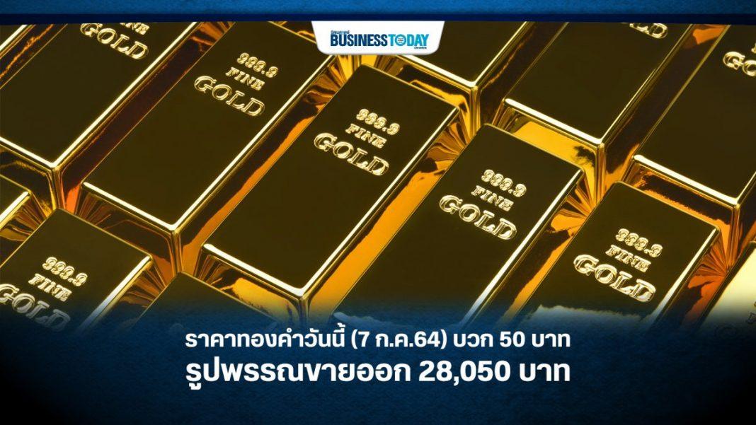 ราคาทองคำวันนี้ (7 ก.ค.64)