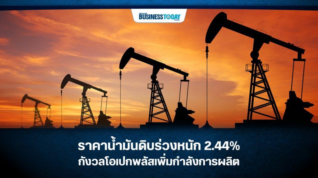 ราคาน้ำมันดิบร่วงหนัก 2.44% กังวลโอเปกพลัสเพิ่มกำลังการผลิต