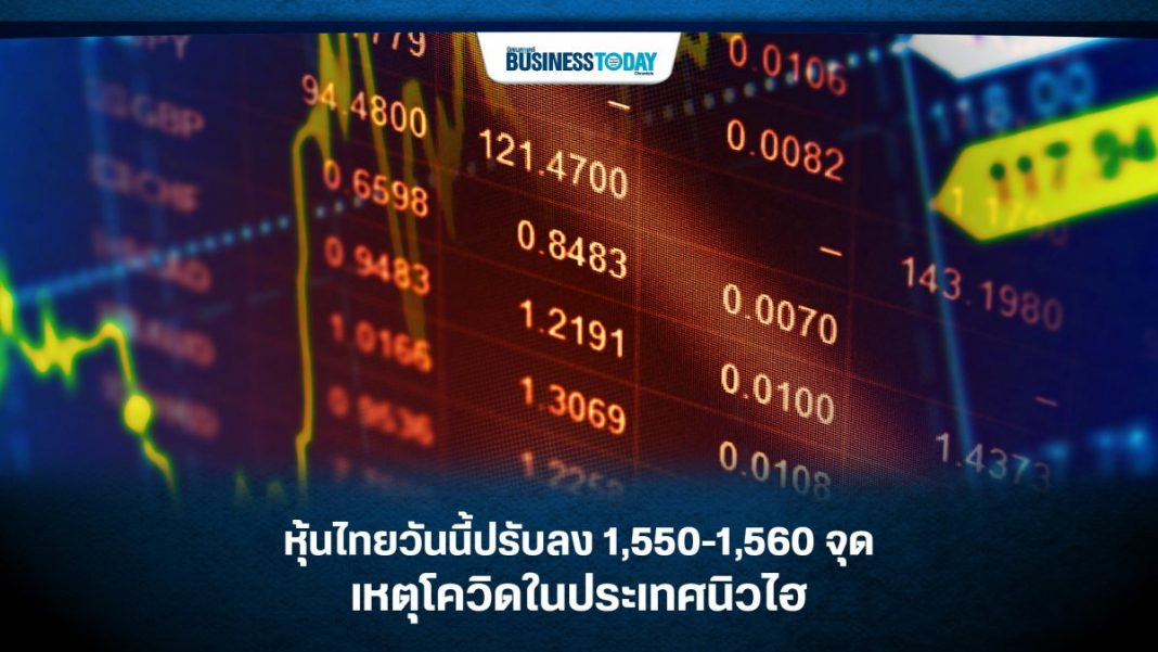 หุ้นไทยวันนี้ ปรับลง 1,550-1,560 จุด เหตุโควิดในประเทศนิวไฮ