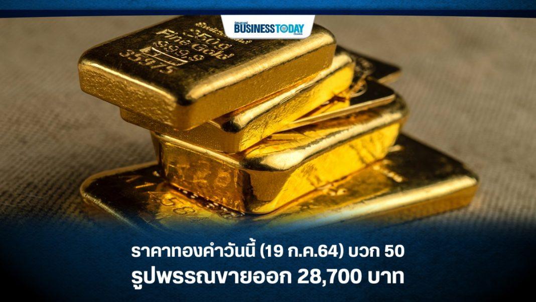 ราคาทองคำวันนี้ (19 ก.ค.64) บวก 50 บาท รูปพรรณขายออก 28,700 บาท