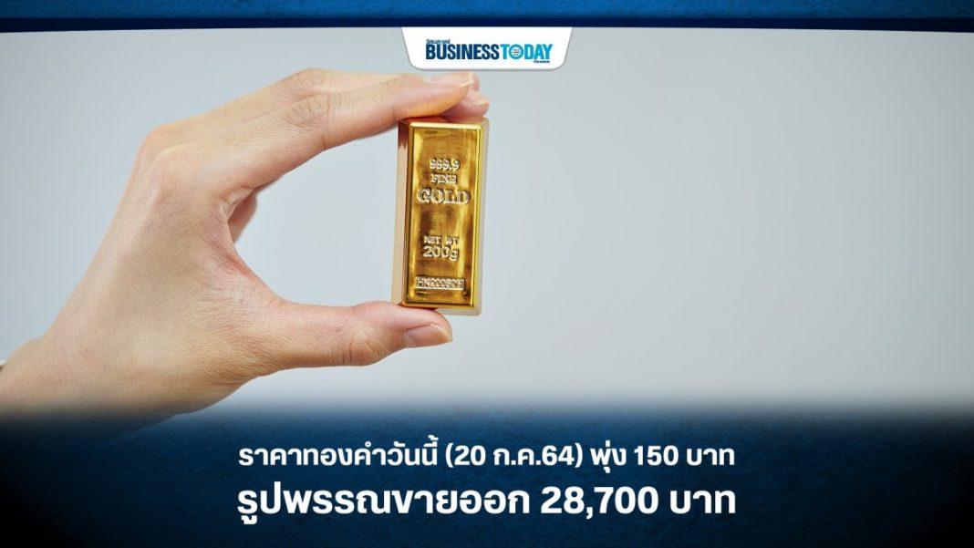ราคาทองคำวันนี้ (20 ก.ค.64) พุ่ง 150 บาท รูปพรรณขายออก 28,700 บาท