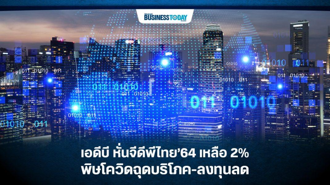 เอดีบี หั่นจีดีพีไทย'64 เหลือ 2% พิษโควิดฉุดบริโภค-ลงทุนลด