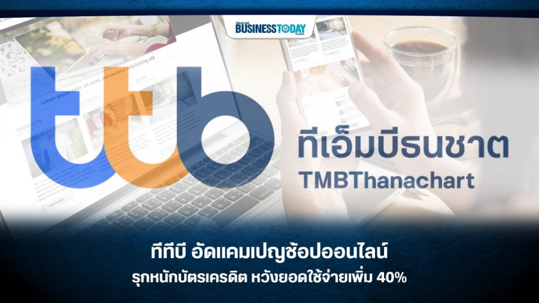 ทีทีบี อัดแคมเปญช้อปออนไลน์ รุกหนักบัตรเครดิต หวังยอดใช้จ่ายเพิ่ม 40%