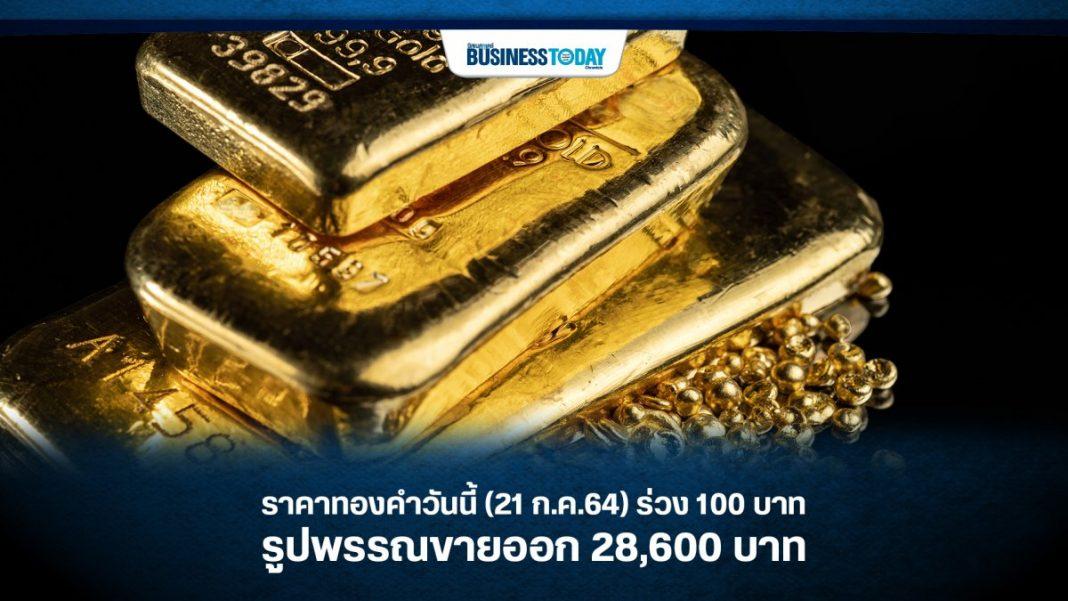 ราคาทองคำวันนี้ (21 ก.ค.64) ร่วง 100 บาท รูปพรรณขายออก 28,600 บาท