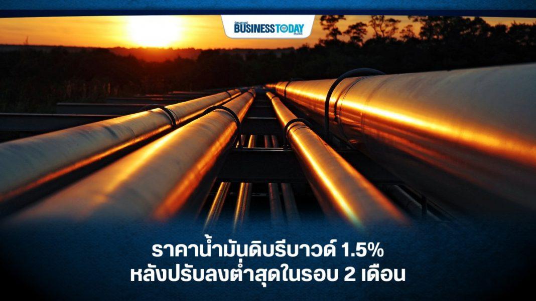 ราคาน้ำมันดิบ รีบาวด์ 1.5% หลังปรับลงต่ำสุดในรอบ 2 เดือน
