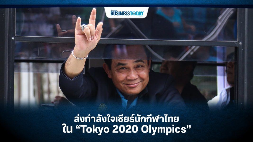"""ส่งกำลังใจเชียร์นักกีฬาไทย ใน """"Tokyo 2020 Olympics"""""""