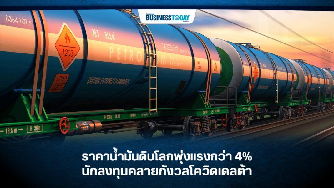 ราคาน้ำมันดิบโลก พุ่งแรงกว่า 4% นักลงทุนคลายกังวลโควิดเดลต้า