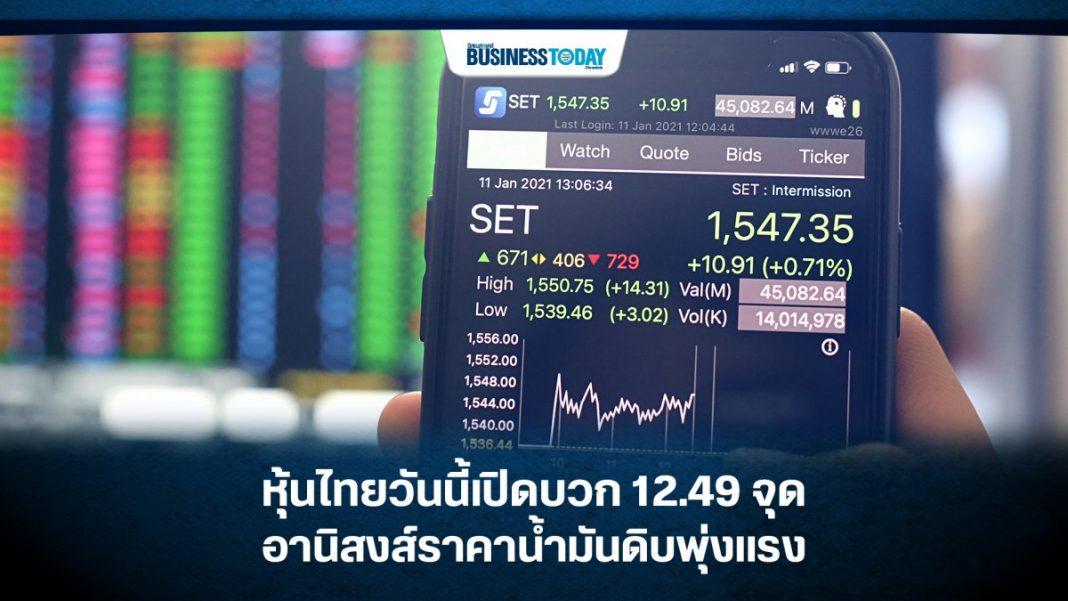 หุ้นไทยวันนี้ เปิดบวก 12.49 จุด อานิสงส์ราคาน้ำมันดิบพุ่งแรง