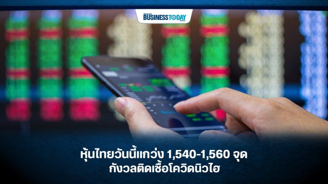 หุ้นไทยวันนี้แกว่ง 1,540-1,560 จุด กังวลติดเชื้อโควิดนิวไฮ