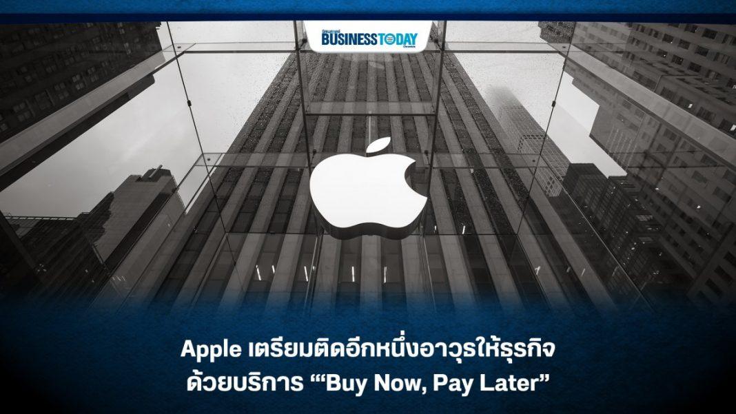 "Apple เตรียมติดอีกหนึ่งอาวุธให้ธุรกิจ ด้วยบริการ ""'Buy Now, Pay Later"""