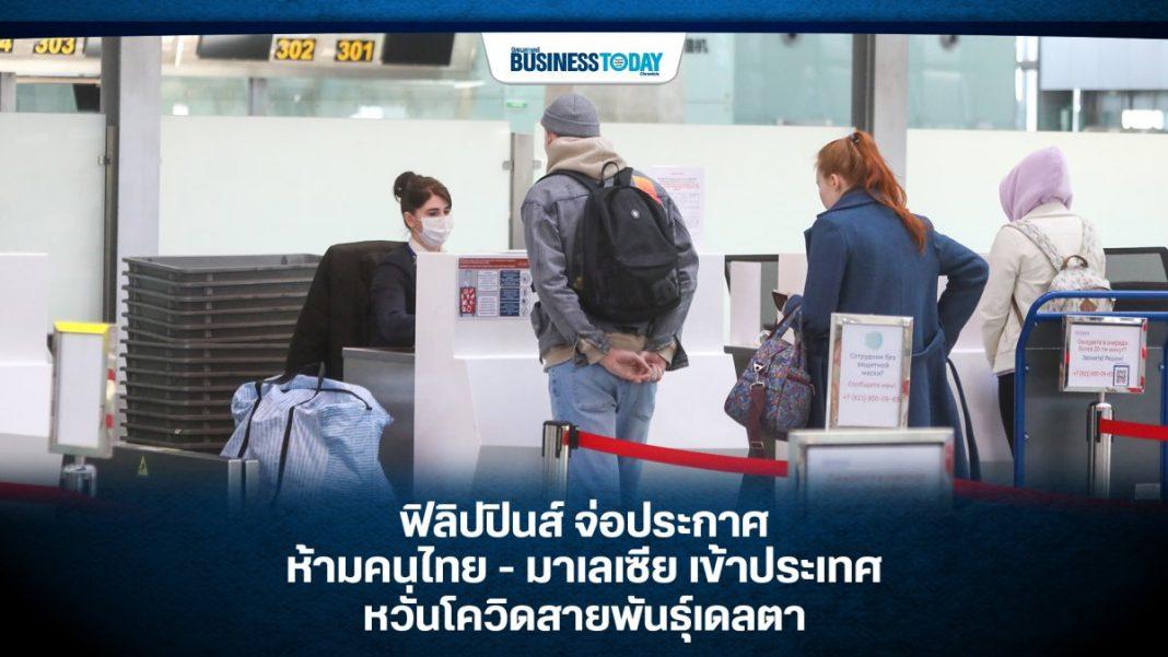 ฟิลิปปินส์ จ่อประกาศ ห้ามคนไทย - มาเลเซีย เข้าประเทศหวั่นโควิด สายพันธ์ุเดลตา