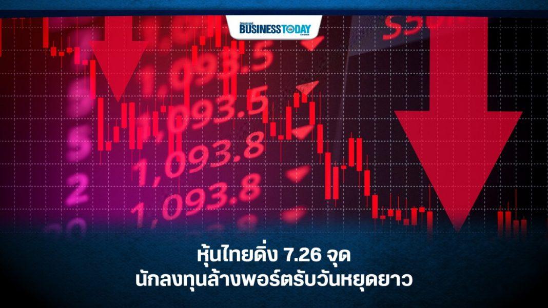 หุ้นไทยดิ่ง 7.26 จุด นักลงทุนล้างพอร์ตรับวันหยุดยาว