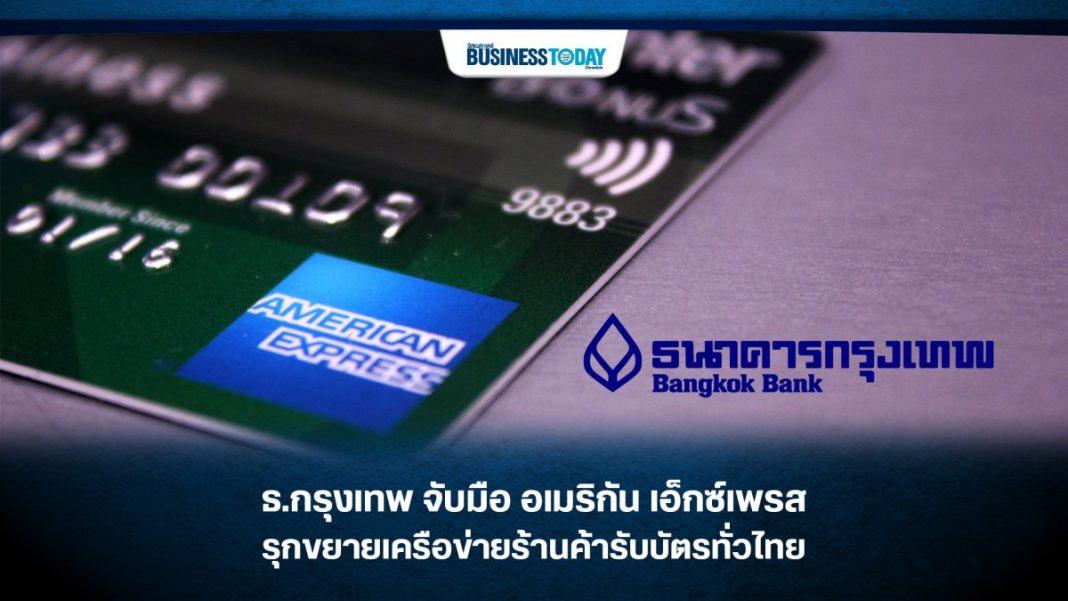 ธ.กรุงเทพ จับมือ อเมริกัน เอ็กซ์เพรส รุกขยายเครือข่ายร้านค้ารับบัตรทั่วไทย