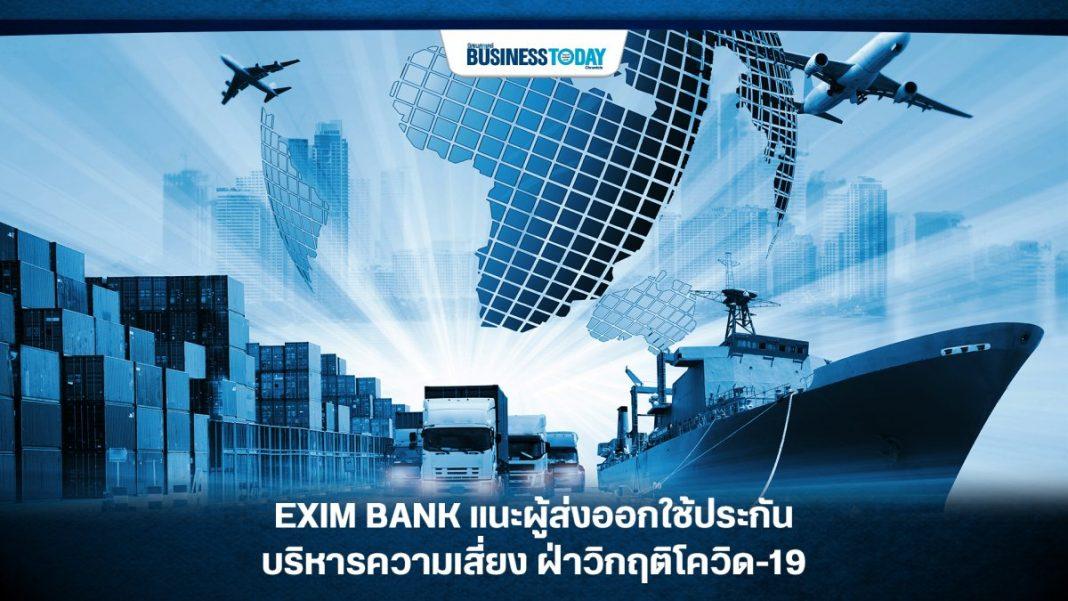 EXIM BANK แนะผู้ส่งออกใช้ประกัน บริหารความเสี่ยง ฝ่าวิกฤติโควิด-19
