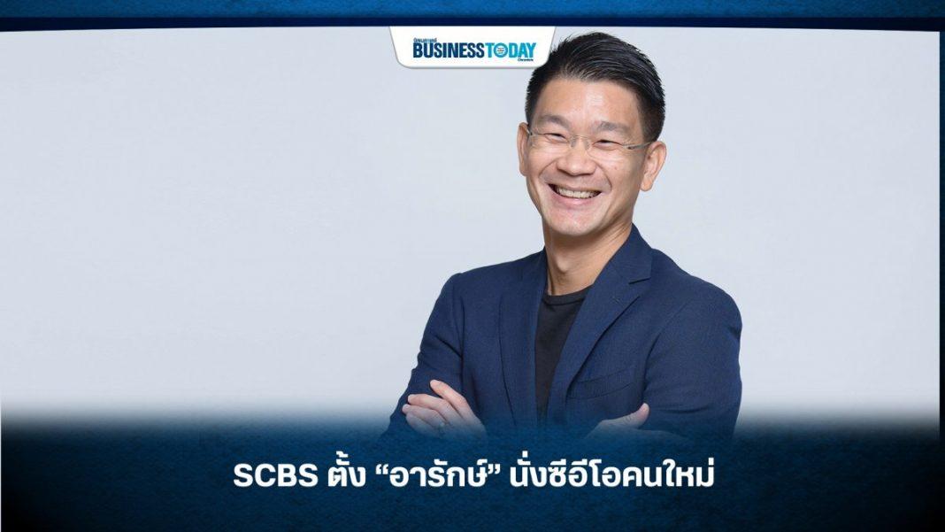 SCBS news