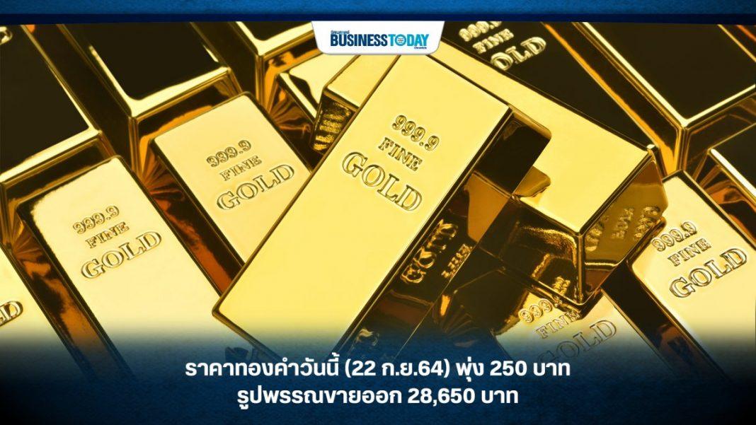 """ราคาทองคำวันนี้ (22 ก.ย.64) พุ่ง 250 บาท รูปพรรณขายออก 28,650 บาท ราคาทองคำในประเทศวันนี้ปรับขึ้น 250 บาท หนุนทองรูปพรรณขายออก 28,650 บาท สอดคล้องกับทองคำต่างประเทศที่ปรับขึ้นวานนี้ จากแรงหนุนค่าเงินดอลลาร์อ่อนค่า-กังวลเศรษฐกิจจีนปี 64 ถูกผลกระทบจากกรณี """"ไชน่า เอเวอร์แกรนด์"""" ผิดนัดชำระหนี้ สมาคมค้าทองคำ ประกาศราคาทองคำเช้าวันที่ 22 ก.ย.64 ครั้งที่ 1 ปรับขึ้น 250 บาท ส่งผลให้ทองคำแท่ง 96.5% ขายออกที่ 28,150.00 บาท/บาททองคำ และรับซื้อที่ 28,050.00 บาท/บาททองคำ ส่วนทองรูปพรรณ 96.5% ขายออกที่ 28,650.00 บาท/บาททองคำ และรับซื้อที่ 27,545.72 บาท/บาททองคำ ขณะที่ราคาทองคำต่างประเทศ (Gold Spot) 24 ชั่วโมงที่ผ่านมา เคลื่อนไหวอยู่ที่บริเวณ 1,777.99 ดอลลาร์/ออนซ์ ปรับขึ้น 12.86 ดอลลาร์ หรือปรับขึ้น 0.73% บริษัท ฮั่วเซ่งเฮง โกลด์ ฟิวเจอร์ส จำกัด ระบุว่า ราคาทองคำ Spot เมื่อวานนี้ปรับตัวขึ้น โดยได้รับปัจจัยหนุนจากการอ่อนค่าของสกุลเงินดอลลาร์สหรัฐ ท่ามกลางความกังวลเกี่ยวกับการผิดนัดชำระหนี้ของบริษัทไชน่า เอเวอร์แกรนด์ กรุ๊ปในการจ่ายดอกเบี้ยหุ้นกู้ 2 งวดในเดือนนี้ (ก.ย.64) ซึ่งวิกฤตการณ์หนี้สินของบริษัทดังกล่าวนั้นอาจส่งผลกระทบต่อเศรษฐกิจเป็นวงกว้าง ขณะที่แบงก์ ออฟ อเมริกา ได้ปรับลดคาดการณ์จีดีพีของจีนปี 2564 ลงเหลือ 8% จากเดิม 3% ทางด้านกองทุนทองคำโลก (SPDR Gold Trust) ขายทองคำสุทธิ 0.87 ตัน คืนนี้ในช่วงเวลาตี 1 จะทราบผลการประชุมธนาคารกลางสหรัฐ (เฟด) ซึ่งคาดว่าเฟดยังคงตรึงอัตราดอกเบี้ยเท่าเดิม แต่อาจจะเริ่มส่งสัญญาณปรับลดวงเงินซื้อพันธบัตรตามมาตรการผ่อนคลายเชิงปริมาณ (QE) และติดตามการแถลงของประธานธนาคารกลางสหรัฐ รวมถึงรายงาน """"Dot Plot"""" ซึ่งเป็นการคาดการณ์ในอนาคตของกรรมการเฟดแต่ละคน ส่วนคืนนี้สหรัฐจะประกาศยอดขายบ้านมือสองเดือน ส.ค. ตลาดคาดว่าจะลดลงสู่ระดับ 87 ล้านยูนิต จากระดับ 5.99 ล้านยูนิตในเดือน ก.ค."""