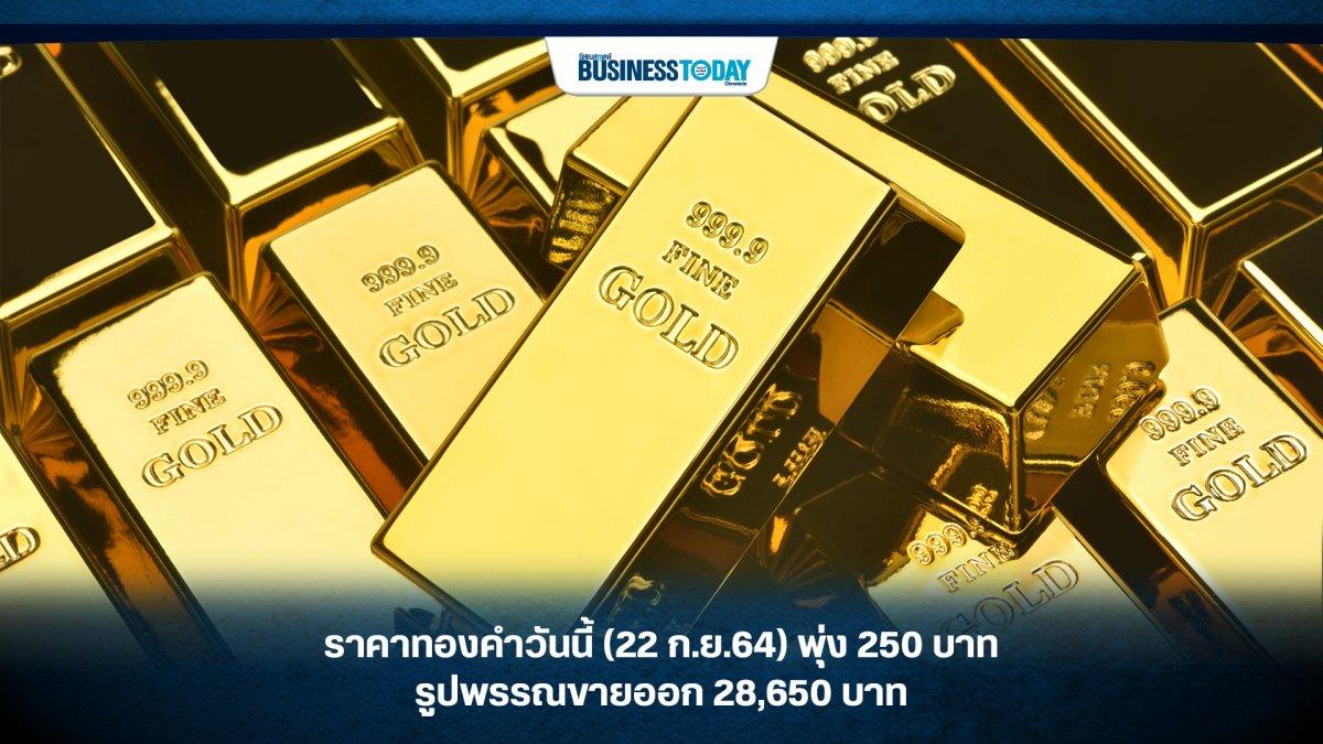 ราคาทองคำวันนี้ (22 ก.ย.64) พุ่ง 250 บาท รูปพรรณขายออก 28,650 บาท - Businesstoday - Businesstoday