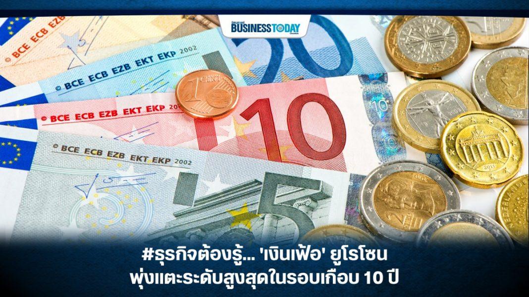 #ธุรกิจต้องรู้...'เงินเฟ้อ' ยูโรโซนที่พุ่งแตะระดับสูงสุดในรอบเกือบ 10 ปี ส่งผลต่อภาคการลงทุนอย่างไร