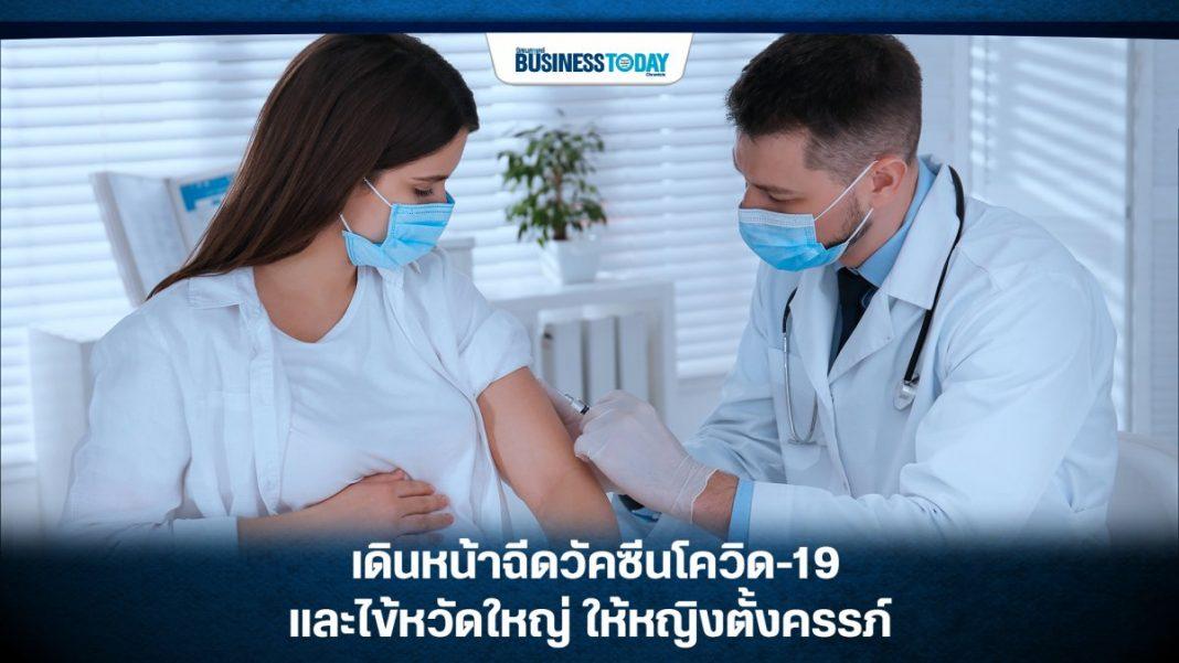 เดินหน้าฉีดวัคซีนโควิด-19 และไข้หวัดใหญ่ ให้หญิงตั้งครรภ์ สร้างภูมิคุ้มกันแก่แม่เเละเด็กตั้งแต่ในครรภ์