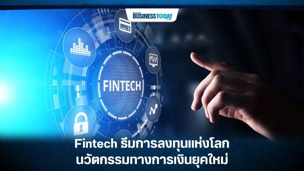 Fintech ธีมการลงทุนแห่งโลกนวัตกรรมทางการเงินยุคใหม่