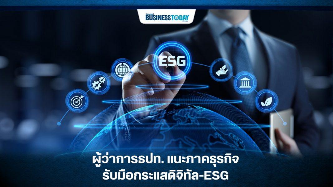 ผู้ว่าการธปท. แนะภาคธุรกิจ รับมือกระแสดิจิทัล-ESG