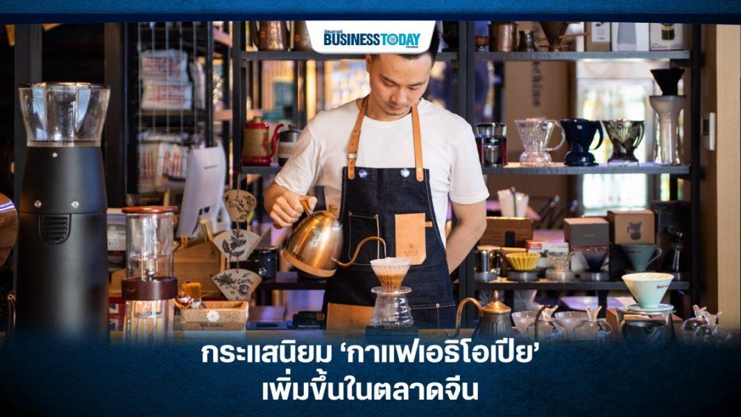 กระแสนิยม 'กาแฟเอธิโอเปีย' เพิ่มขึ้นในตลาดจีน