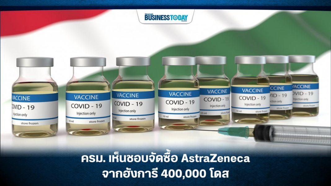ครม. เห็นชอบจัดซื้อ AstraZeneca จากฮังการี 400,000 โดส
